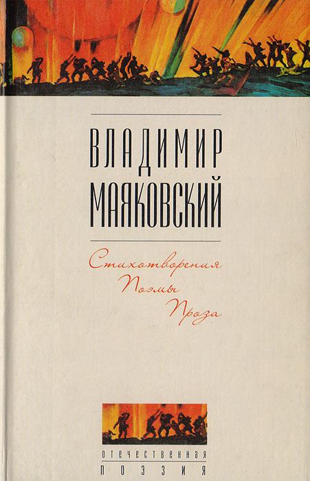 Владимир Маяковский. Стихотворения. Поэмы. Проза