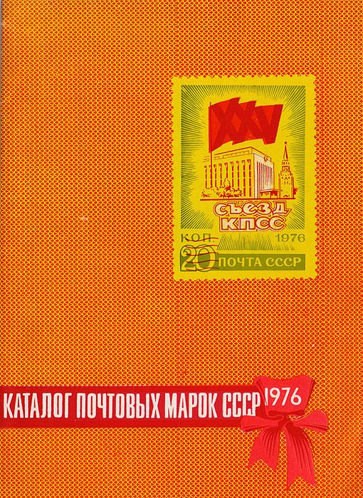 ������� �������� ����� ���� 1976
