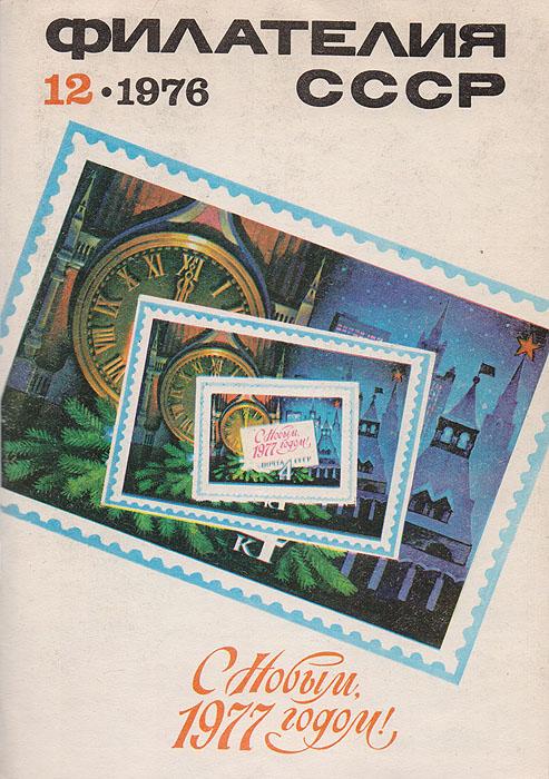 """Журнал """"Филателия СССР"""". №12, 1976"""