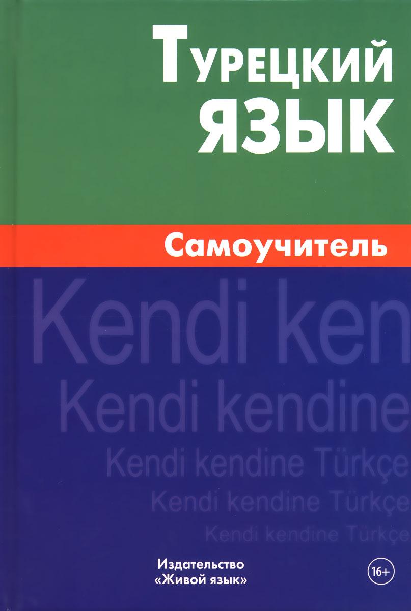 Турецкий язык. Самоучитель ( 978-5-8033-1512-4 )