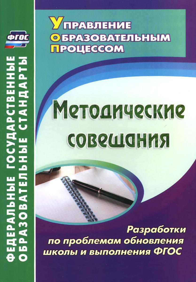 Методические совещания. Разработки по проблемам обновления школы и выполнения ФГОС ( 978-5-7057-4446-6 )