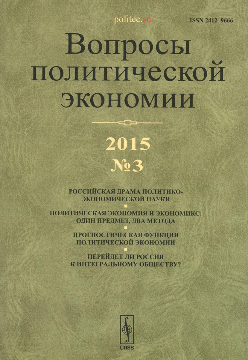 Вопросы политической экономии, № 3, 2015