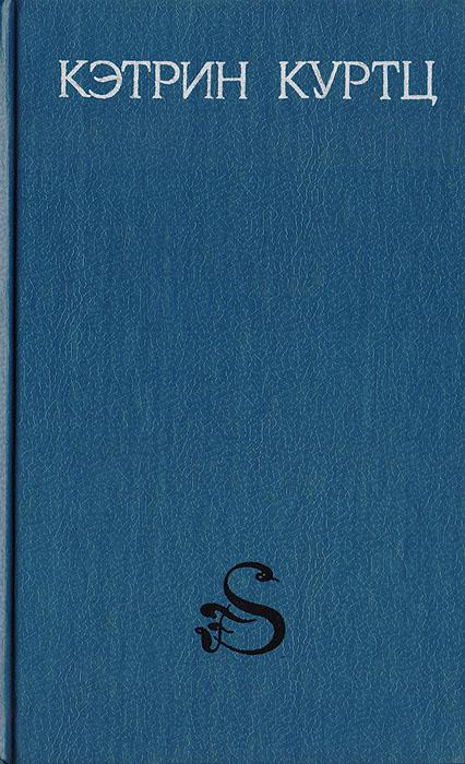 Хроники Дерини. Книга1: Возвышение Дерини. Шахматная партия Дерини