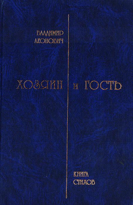 Хозяин и гость: Книга стихов