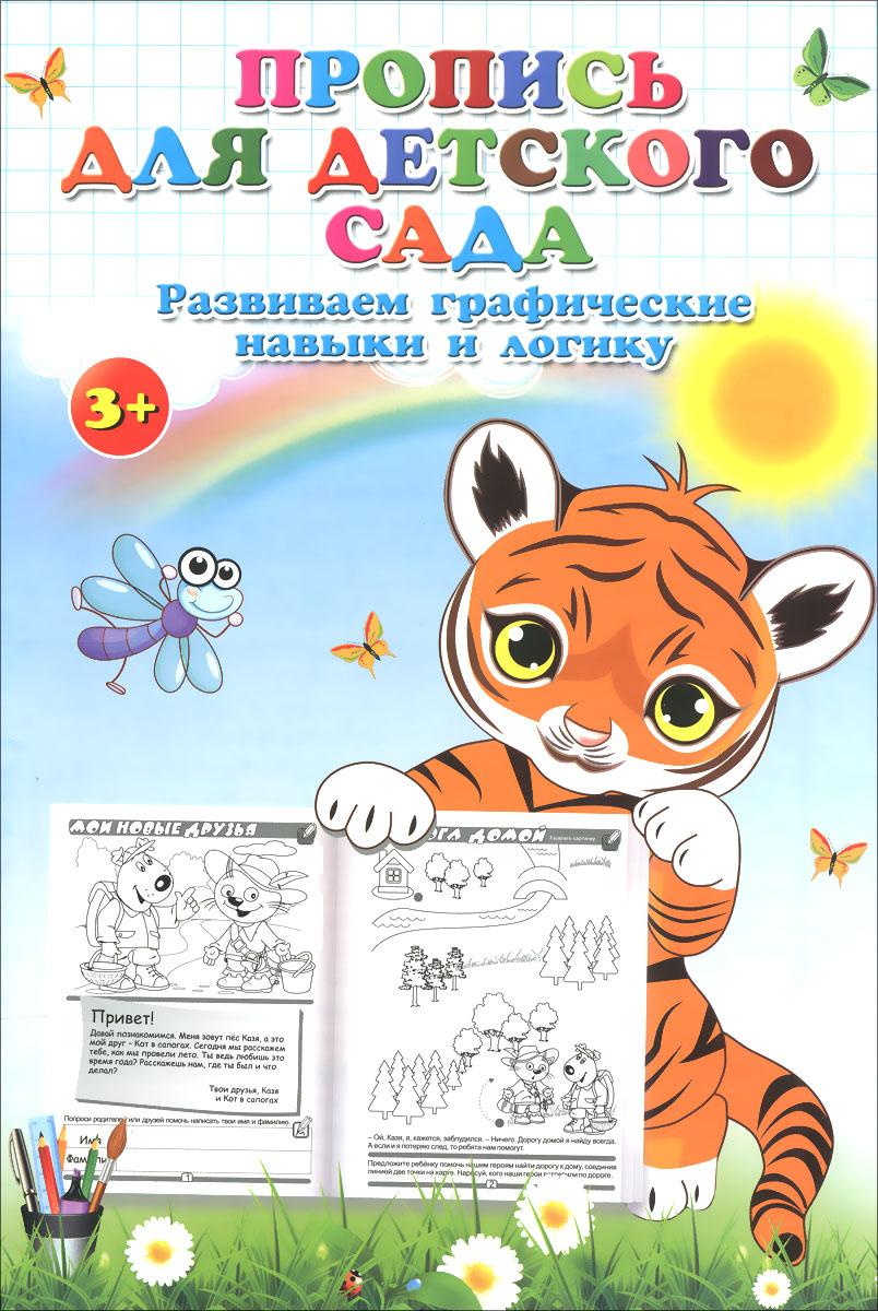 Пропись для детского сада. Развиваем графические навыки и логику