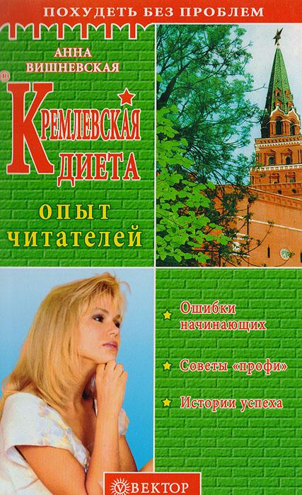 Кремлевская диета. Опыт читателей