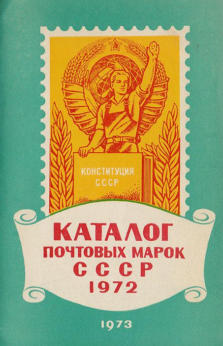 Каталог почтовых марок СССР 1972