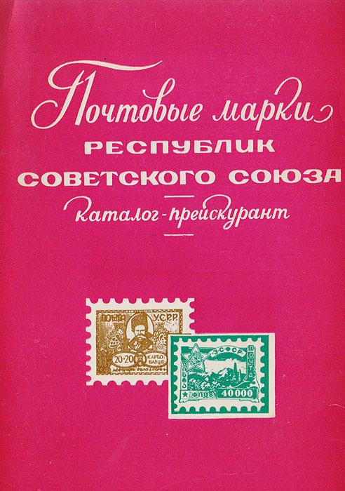 Почтовые марки республик Советского Союза. Каталог-прейскурант