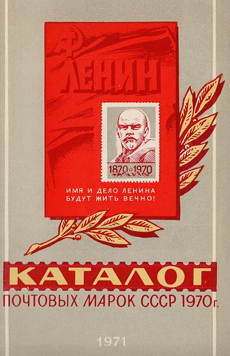 Zakazat.ru: Каталог почтовых марок СССР, 1970 г.