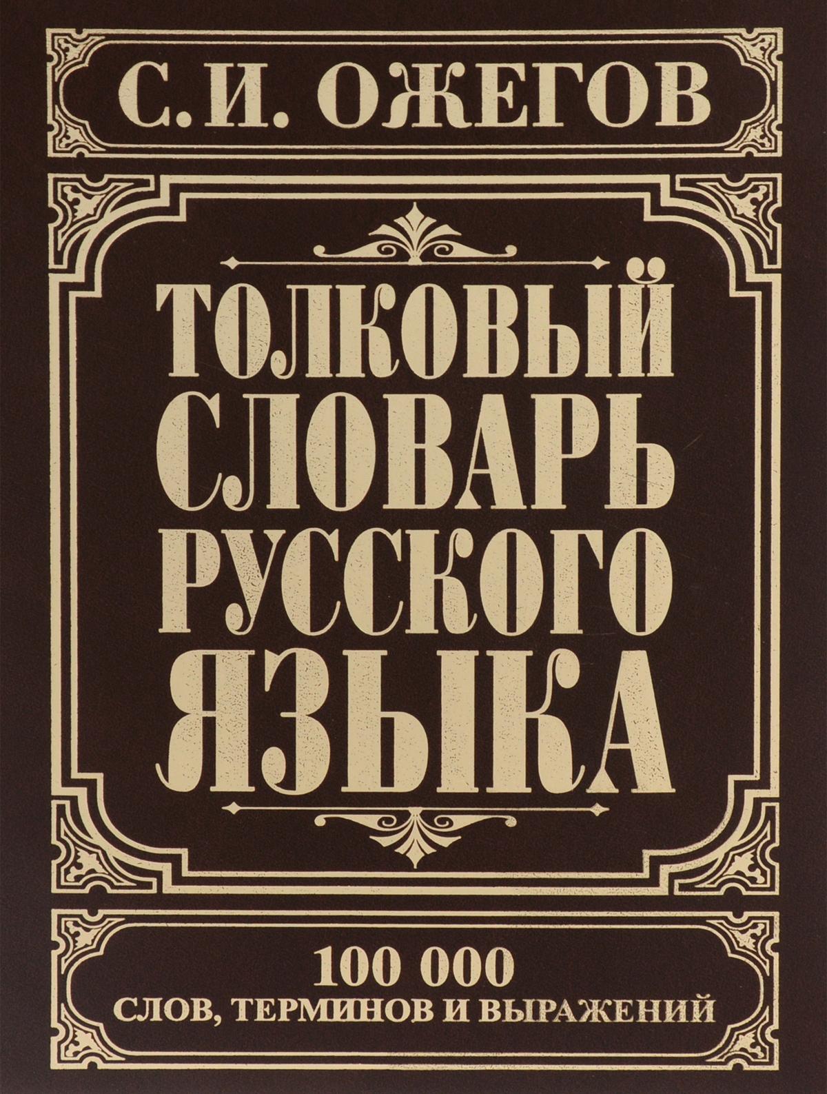 Толковый словарь русского языка. 100000 слов, терминов и выражений