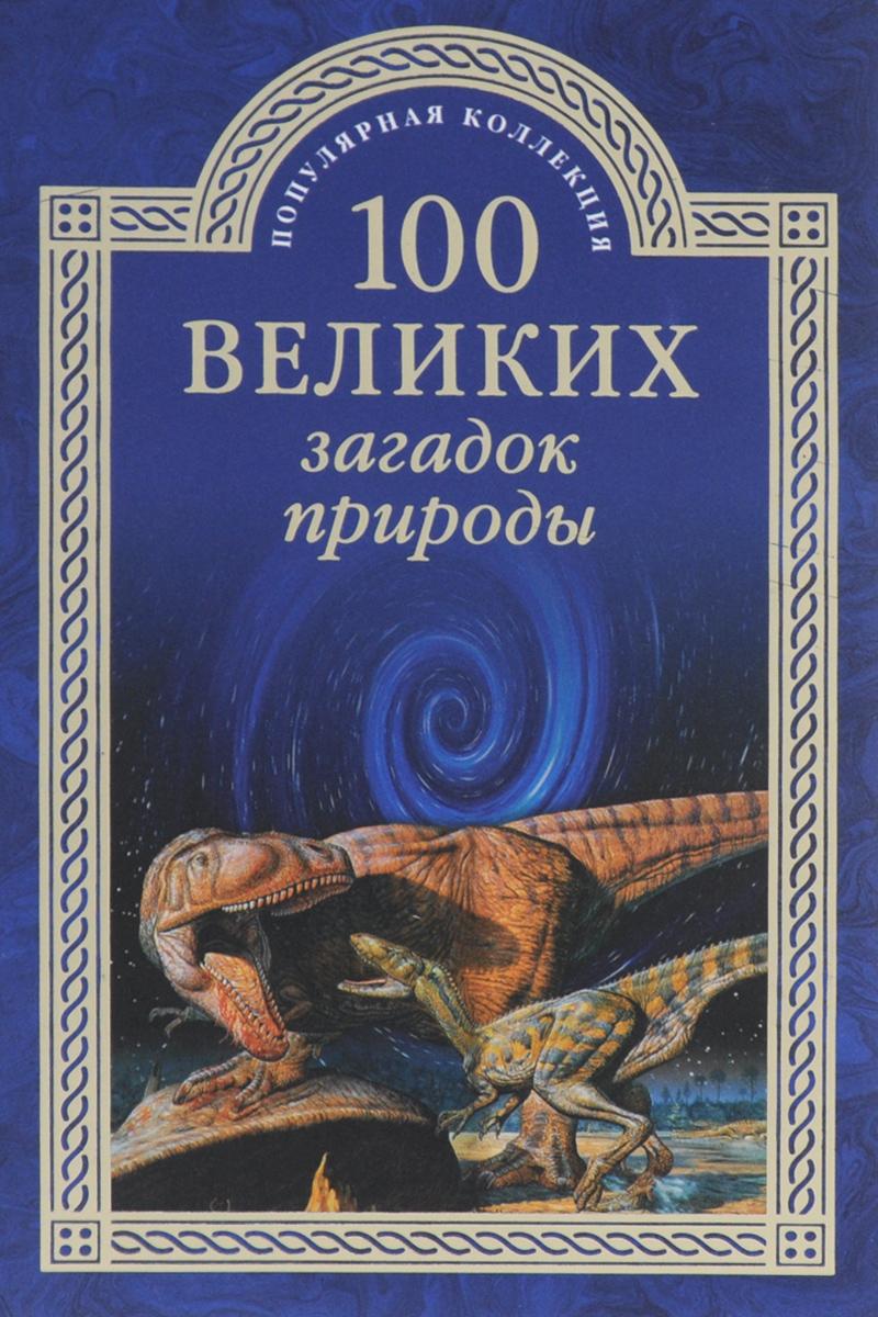 100 великих загадок природы ( 978-5-4444-4196-1 )