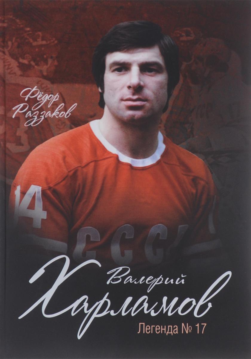 Валерий Харламов. Легенда №17 ( 978-5-906817-41-9 )