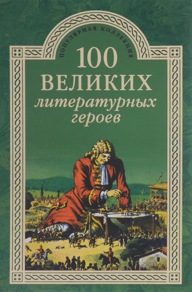 100 великих литературных героев ( 978-5-4444-4321-7 )