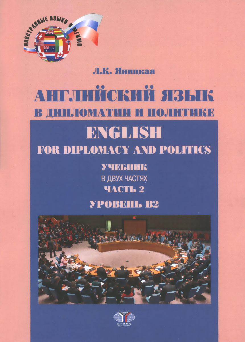 English for Diplomacy and Politics / Английский язык в дипломатии и политике. Уровень В2. Учебник. В 2 частях. Часть 2