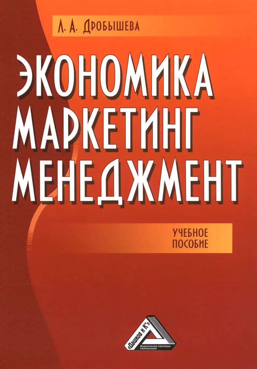 Экономика, маркетинг, менеджмент. Учебное пособие ( 978-5-394-02648-5 )
