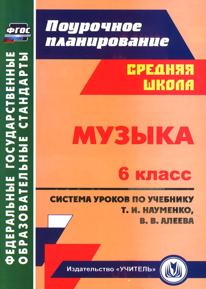 Музыка. 6 класс. Система уроков по учебнику Т. И. Науменко, В. В. Алеева ( 978-5-7057-4135-9 )