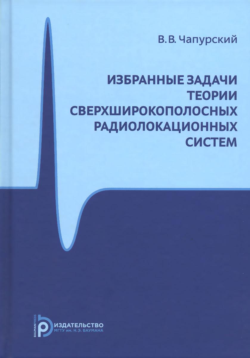 Избранные задачи теории сверхширокоплосных радиолокационных систем ( 978-5-7038-4289-8 )