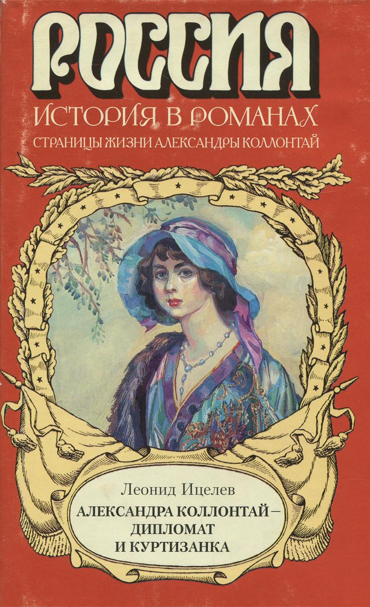 Александра Коллонтай - дипломат и куртизанка