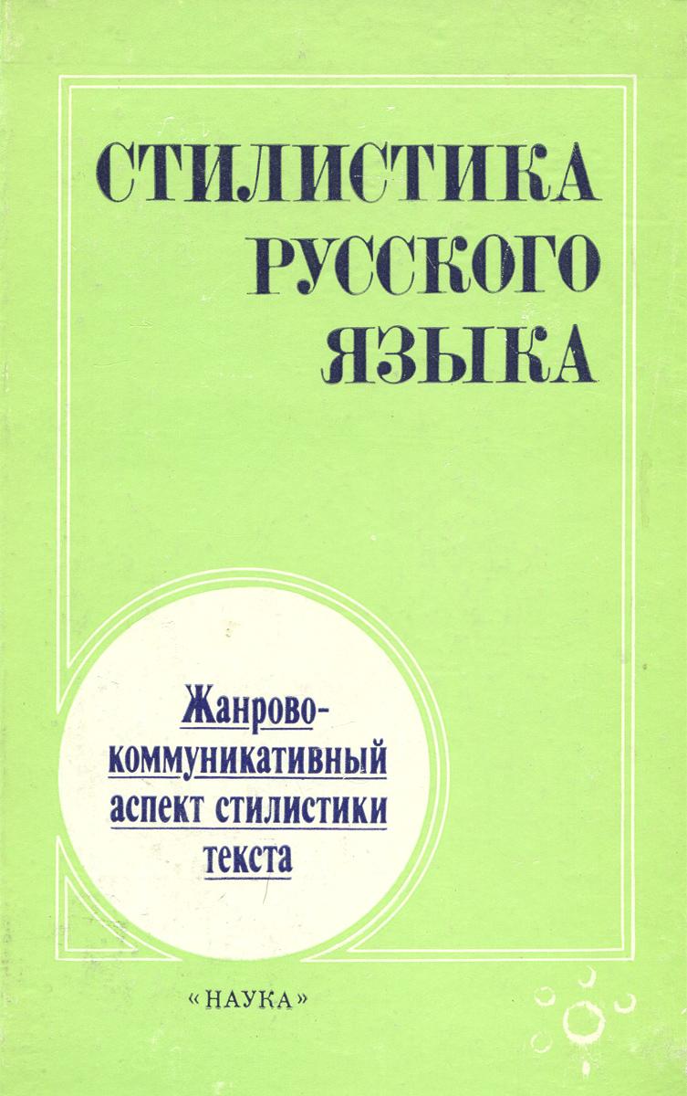 Стилистика русского языка. Жанрово-коммуникативный аспект стилистики текста