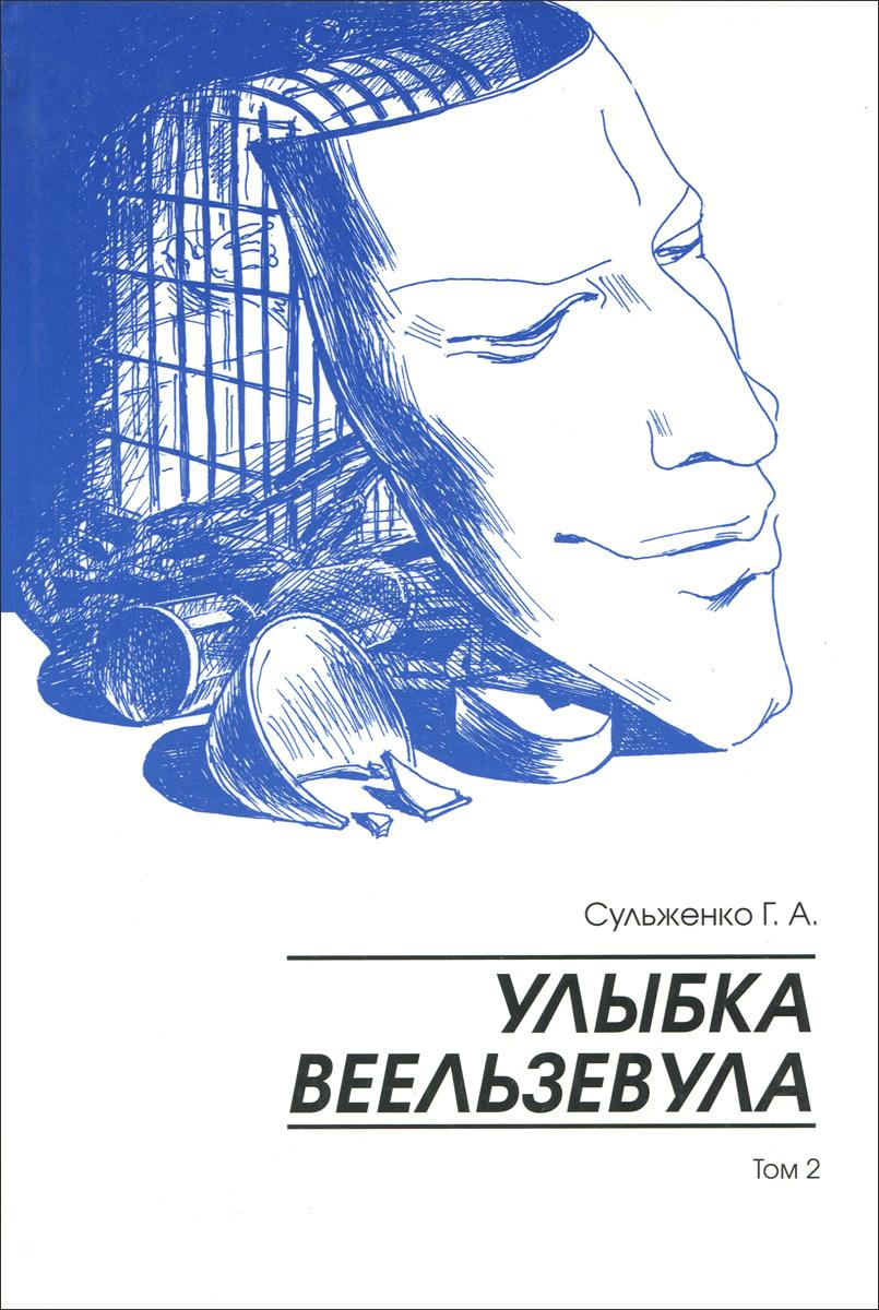Улыбка Веельзевула. В 2 томах. Том 2