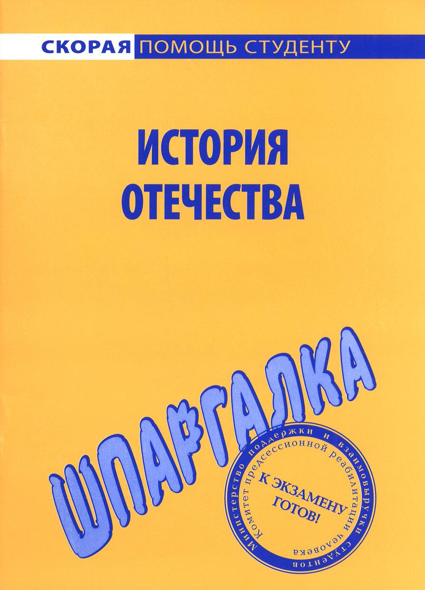 История Отечества. Шпаргалка ( 978-5-386-08998-6, 978-5-409-00888-8 )