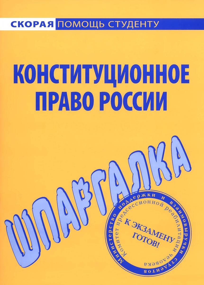 Конституционное право России. Шпаргалка ( 978-5-386-09004-3, 978-5-409-00883-3 )
