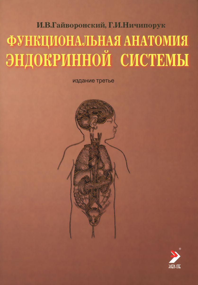 Функциональная анатомия эндокринной системы. Учебное пособие ( 978-59761-0007-7 )
