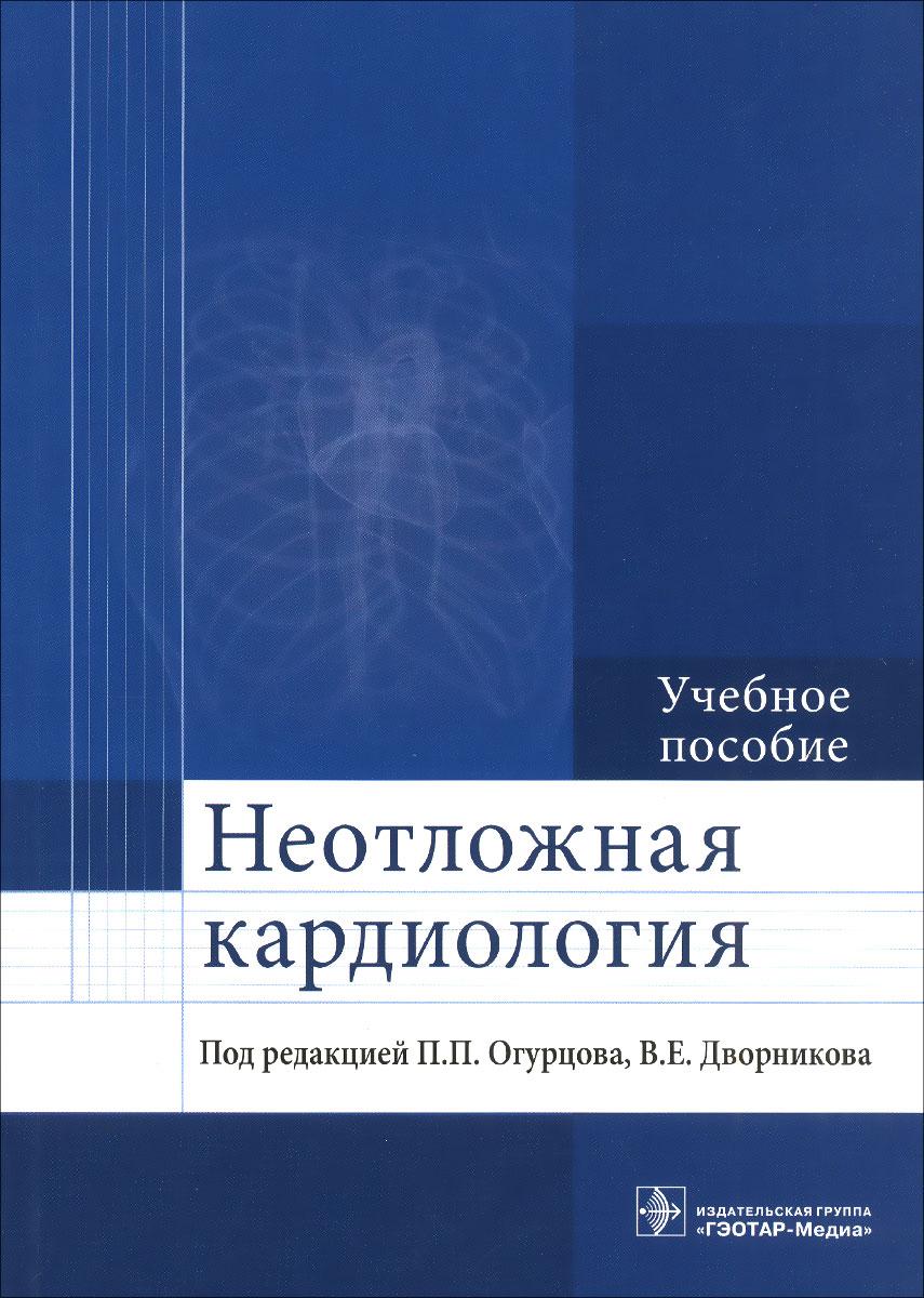 Неотложная кардиология. Учебное пособие ( 978-5-9704-3648-6 )