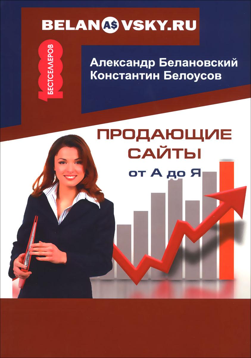 Продающие сайты от А до Я ( 978-5-370-03788-7 )