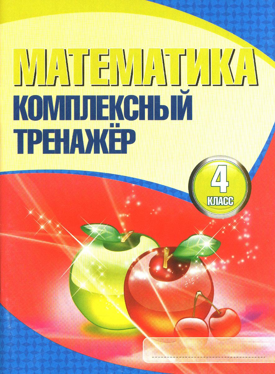 Математика Комплексный Тренажер 4 Класс Ответы Барковская