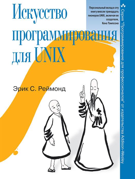 Искусство программирования для Unix ( 978-5-8459-2064-5, 0-13-142901-9 )