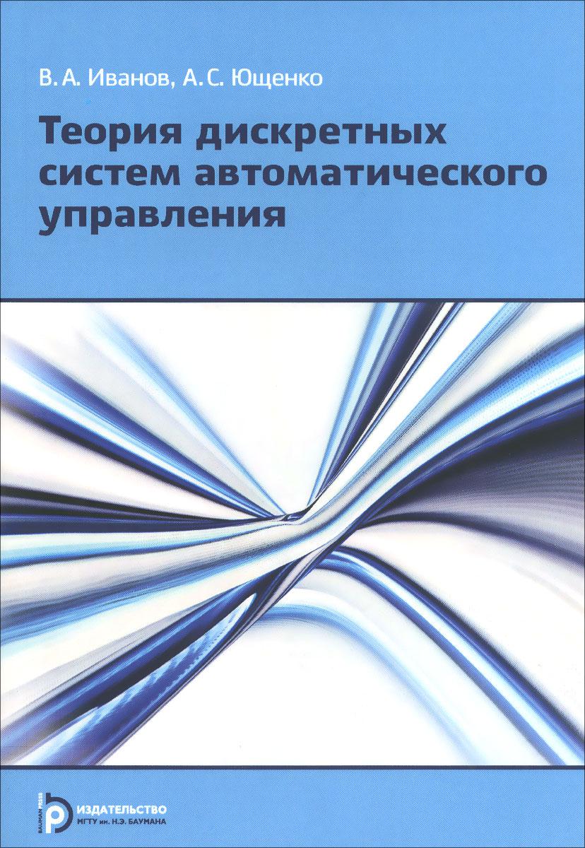 Теория дискретных систем автоматического управления. Учебное пособие