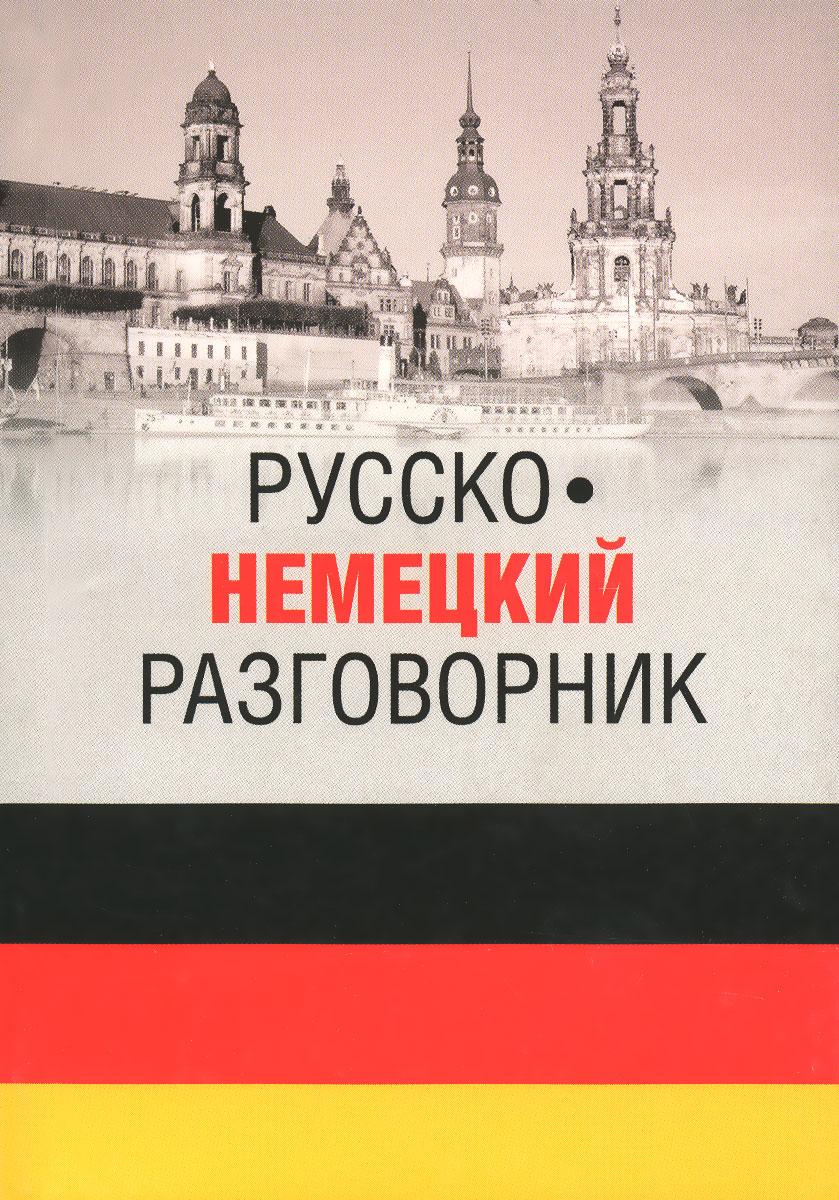 Русско-немецкий разговорник / Sprachfuhrer russisch-deutsche ( 978-5-4444-4178-7 )
