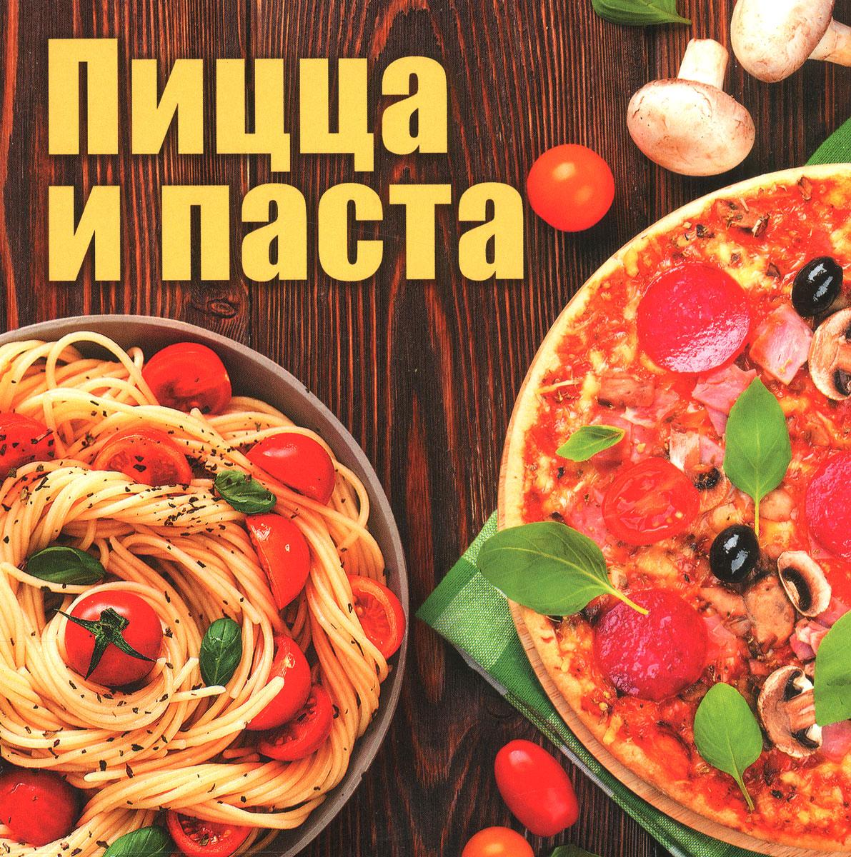 Пицца и паста ( 978-5-4346-0403-1 )