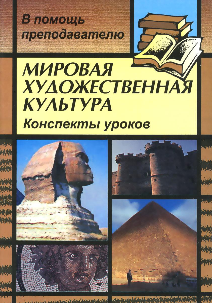 Мировая художественная культура. Конспекты уроков ( 978-5-7057-2694-3 )
