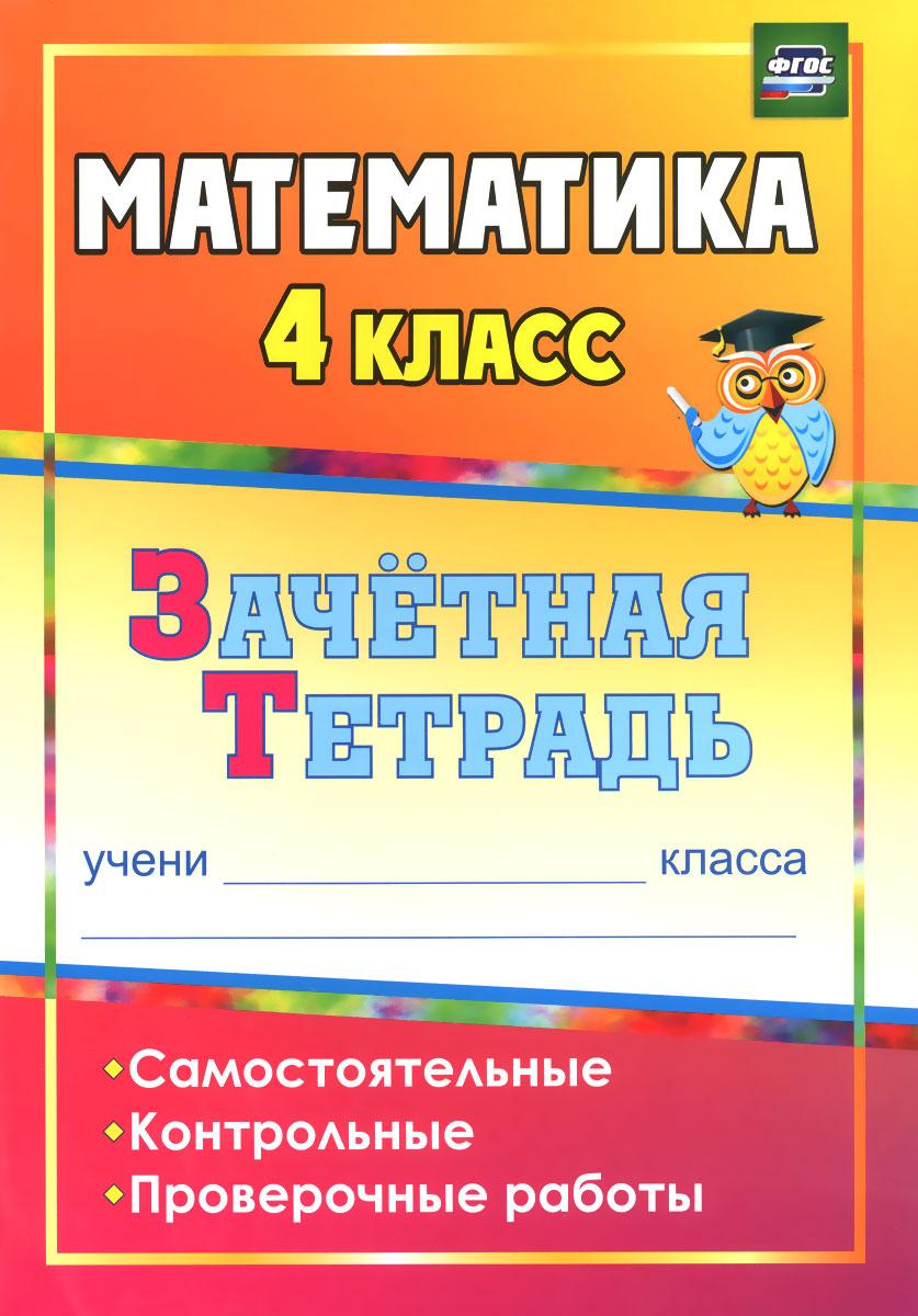 ����������. 4 �����. �������� �������12296407� ������� ������������ ����������� ����� �������� ������, ������ � ������� �� ���������� � 4 ������, ������������ � ������������ � ���� ���������� ������ ����������� � ��������������� ��� ���������� � ������� ����� ������� �������� �� ��������� ������ �����, - �������� ����������, ���������������, ����������� � ����������� ������ �� ���� ����� ����� � ��������. �� ������ �������������� ������� ������� ����� ���������, ������������� � ����������� ����� ������� ������ �� ��������� ������� ����, ������ ���������� ��������. ������������� ������������� ������������ ����������� � �������� ��������� ������� ������������������� ����������; ������� ��������� ��� ������� � ������ �� ���������� � ����������� ������� ������ �������.