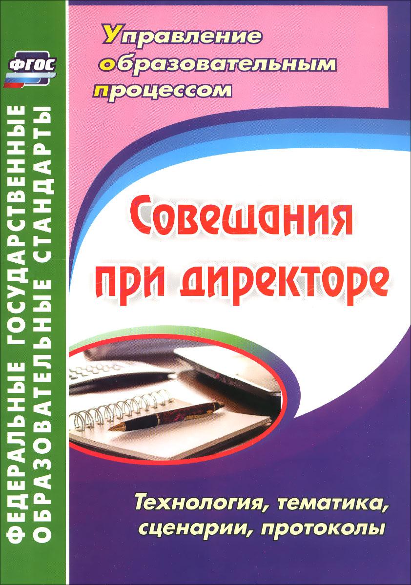Совещания при директоре. Технология, тематика, сценарии, протоколы ( 978-5-7057-4501-2 )