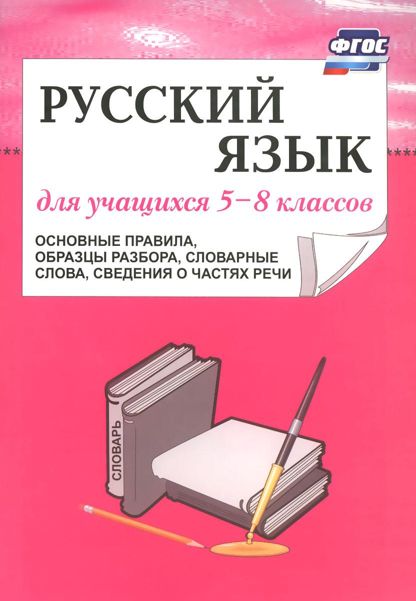 Русский язык для учащихся 5-8 классов12296407Формирование предметных умений, познавательных и регулятивных универсальных учебных действий у учащихся - непременное условие модернизации образования. Работая с предложенным справочно-информационным арсеналом пособия, каждый школьник научится применять основные правила по русскому языку в любой языковой ситуации, подбирать алгоритм действий на основе схем, аналитических и обобщающих таблиц, аргументировать выбор того или иного написания, руководствуясь нормами русского языка, некоторые правила представлены в стихотворной форме. Предназначено учащимся 5-8 классов средней общеобразовательной школы; полезно студентам филологических факультетов педагогических учебных заведений.