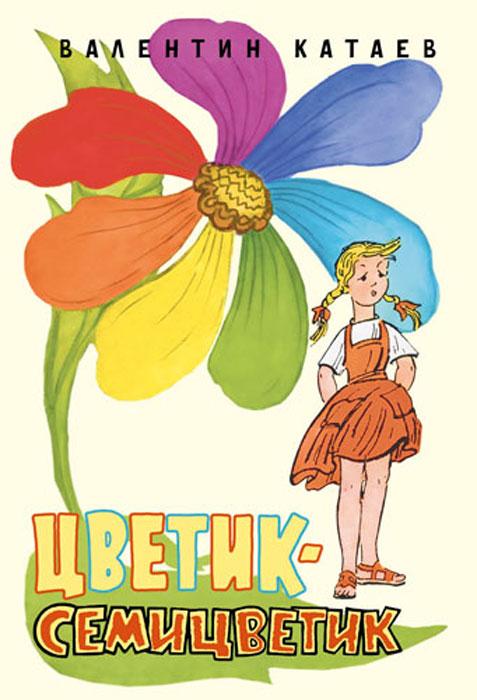 Цветик-семицветик12296407Однажды девочка Женя получила в подарок волшебный цветок с семью лепестками. Отрывая один лепесток и произнося заклинание, она могла загадать любое желание, которое тотчас исполнялось. Сказка Цветик-семицветик учит нас быть добрыми, отзывчивыми и помогать друг другу. Наталья Павловна Антокольская посвятила иллюстрированию детских книг более 20 лет. Стиль художницы привлекает своей добротой и незатейливостью. Её лёгкие, воздушные рисунки прекрасно подходят для детского восприятия.