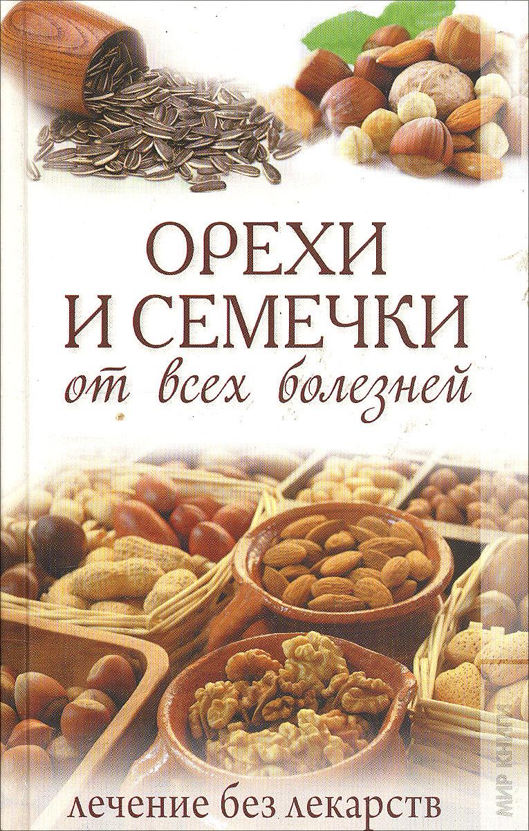 Орехи и семечки от всех болезней. Лечение без лекарств