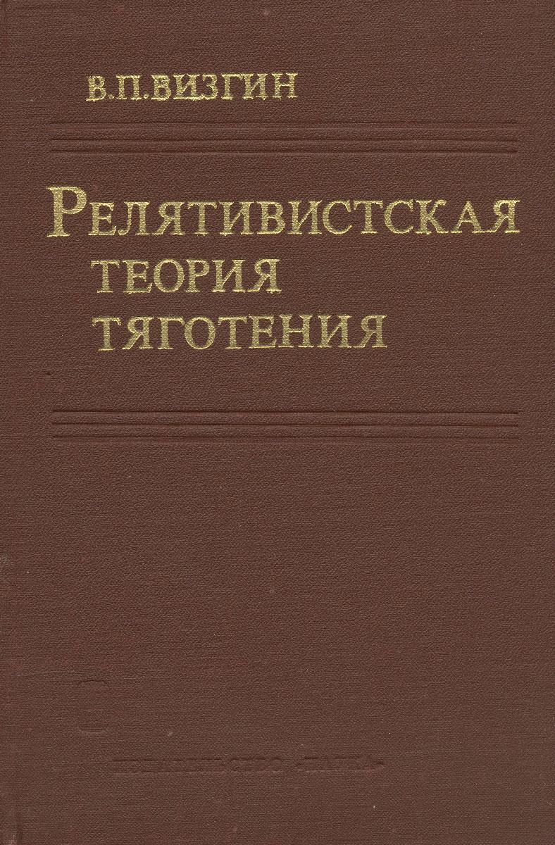 Релятивистская теория тяготения. Истоки и формирование. 1900-1915