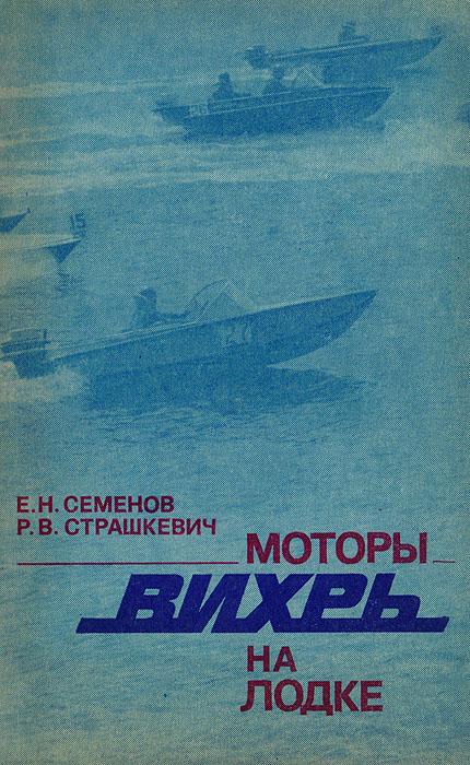 """Моторы """"Вихрь"""" на лодке"""