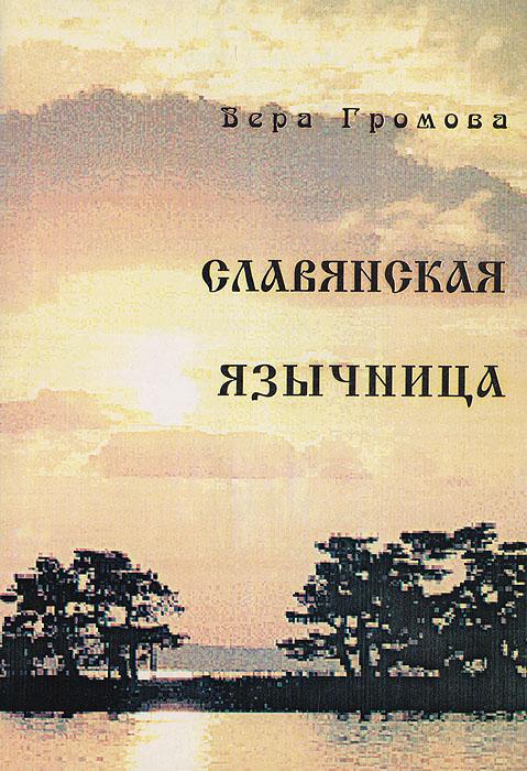 Славянская язычница. Стихотворения