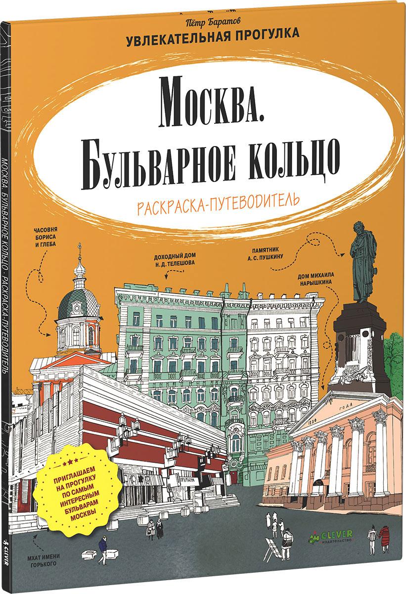 Москва. Бульварное кольцо. Раскраска-путеводитель ( 978-5-906838-34-6 )