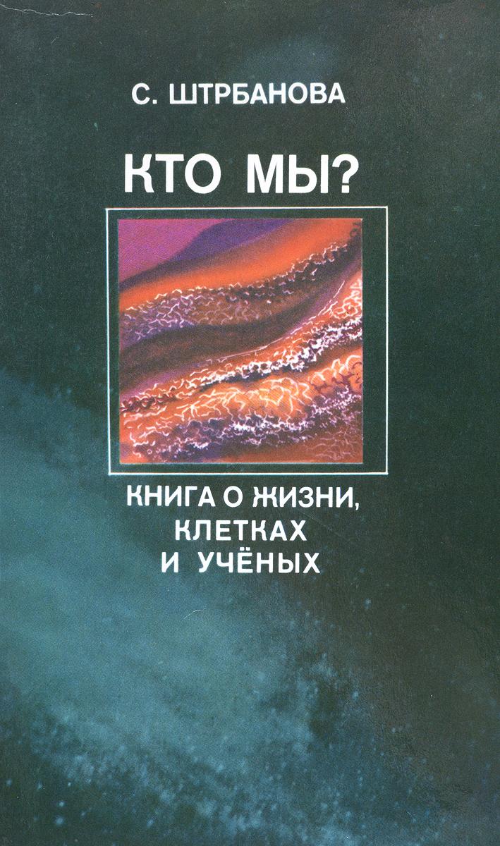 Кто мы? Книга о жизни, клетках и ученых