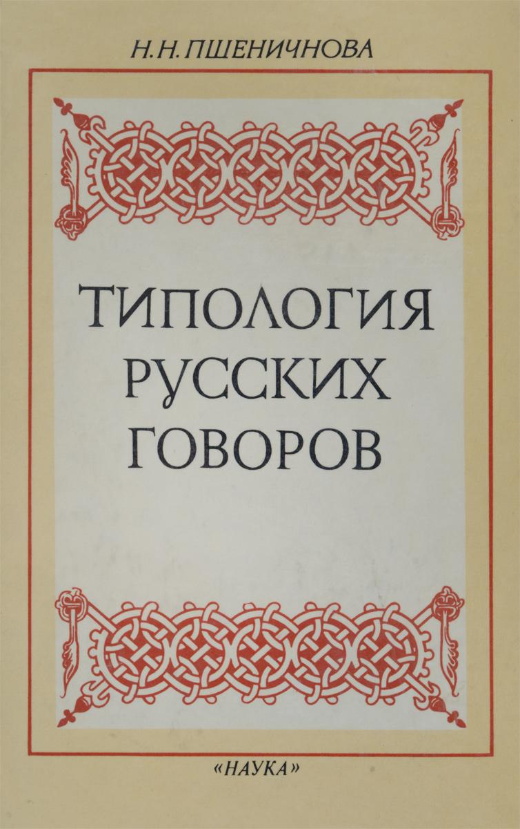 Типология русских говоров