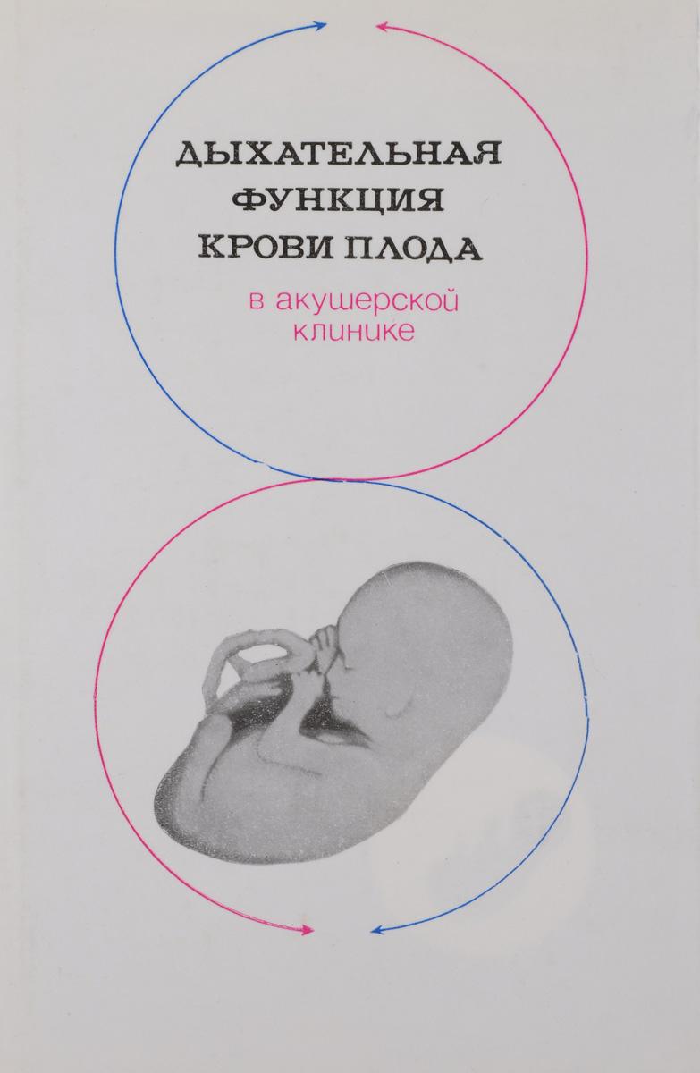 Дыхательная функция крови плода в акушерской клинике