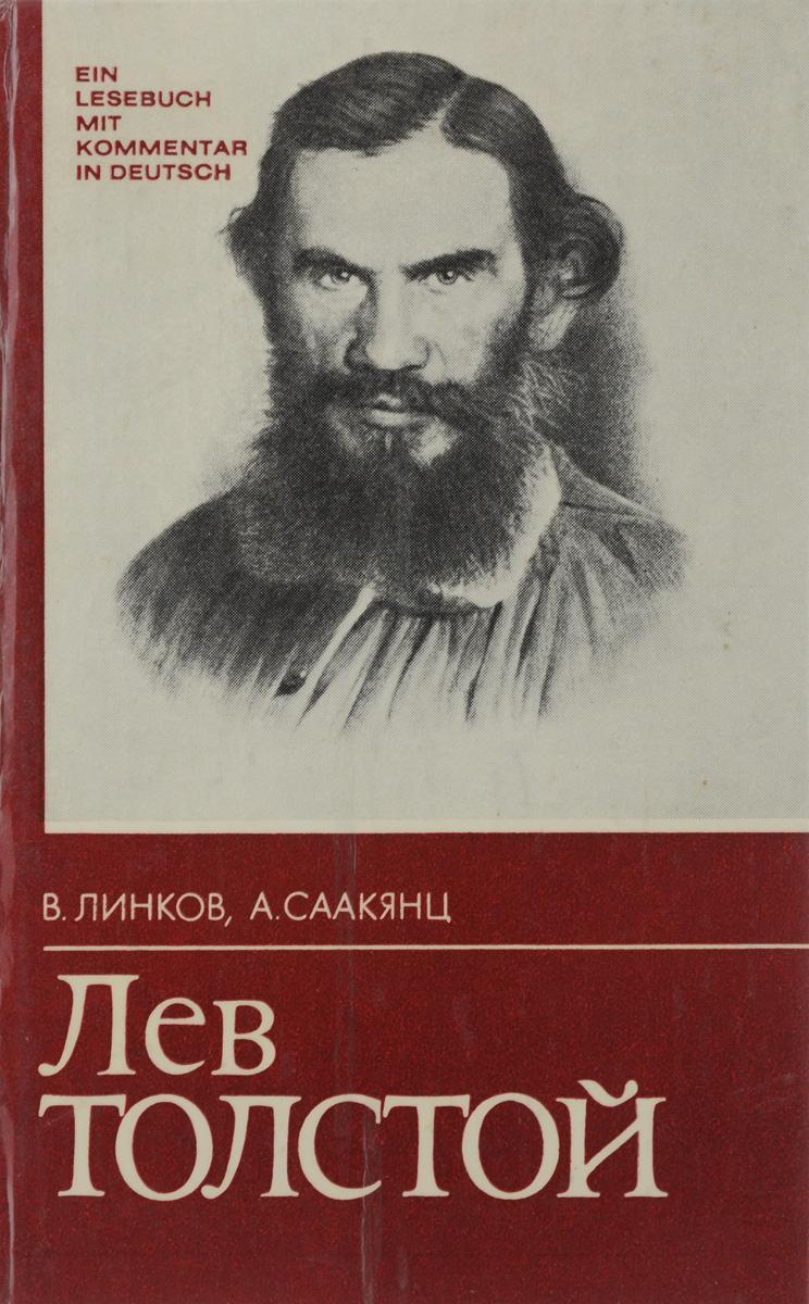 Лев Толстой. Жизнь и творчество