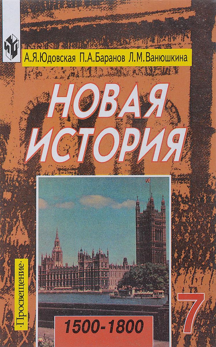 Новая История. 1500-1800. 7 класс. Учебник