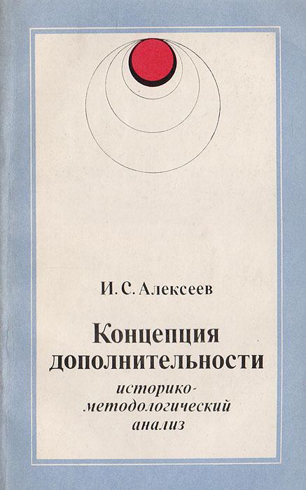 Концепция дополнительности: Историко-методологический анализ